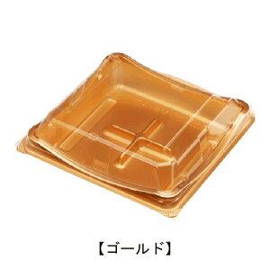 【使い捨てプラスチック容器/和菓子/洋菓子/惣菜/選べる/業務用】季節やイベントに合わせて♪ ユニコンMS-40(ゴールド) 100枚セット