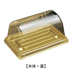 【テイクアウト容器/使い捨てプラスチック容器/洋菓子/ロールケーキ/ゴールド/プレゼント/業務用/R-01】