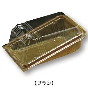 【テイクアウト容器/使い捨てプラスチック容器/パン/サンドイッチ/惣菜/太巻き/フードパックタイプ/業務用】