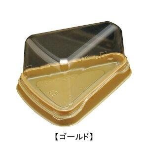【使い捨てプラスチック容器/洋菓子/ケーキ/三角ケーキ/プレゼント/業務用】ケーキ容器 エスコンTR-01(AP_FTR01)本体・蓋 各100枚セット