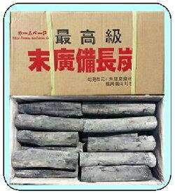 【末廣備長炭】 V中丸 長さ20〜30cm φ6〜8cm 15kg ベトナム産