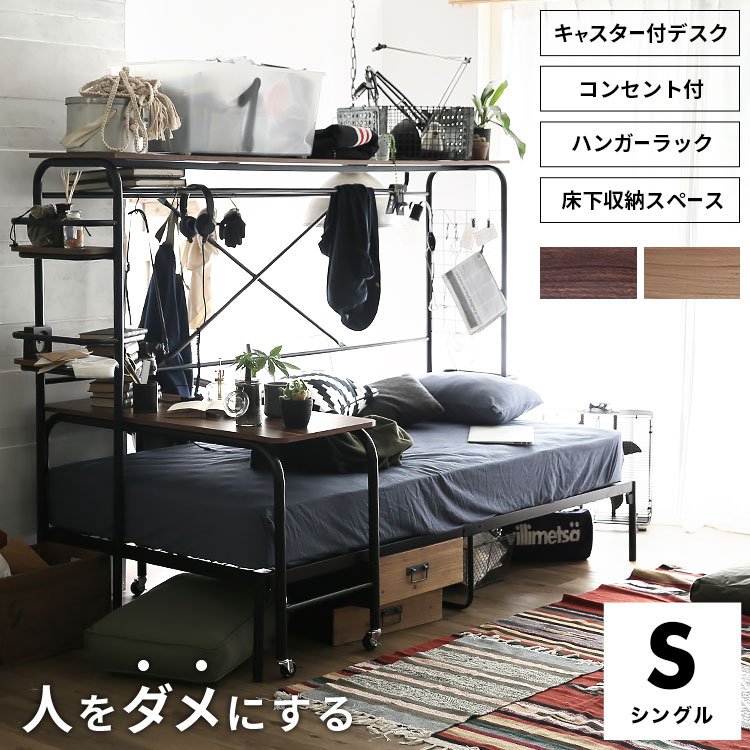 [クーポンでMAX12%OFF 6/14 20:00-6/21 1:59] ベッドフレーム ベッド フレーム パイプベッド シングルベッド シングル 収納 宮付き テーブル ハンガーフック付き コンセント フレームのみ キッズ