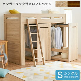 ロフトベッド ロフト ベッド クローゼット 収納 収納付きベッド 収納付きベッドフレーム 衣替え コンパクト ハンガーラック 木製 大人用 すのこ シングル 多機能 シングルベッド 木製ベッド 大容量 収納ベッド 省スペース