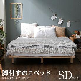 [クーポンで3%OFF! 6/15 0:00-6/17 12:59] ベッド ベッドフレーム セミダブル ローベッド すのこベッド すのこ セミダブルベッド ベット 木製 ヘッドレス 木製ベッド