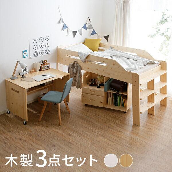 ロフトベッド 木製 デスク付き 机付き システムベッド すのこベッド システムベッドセット シングルベッド キッズベッド システムデスク デスク付き ラック付き 学習机 子供 子供部屋 キッズ