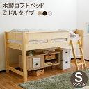 ロフトベッド 木製 ミドル 子供 シングル システムベッド はしご 天然木 子供部屋 梯子 木製ベッド ベッド 新生活