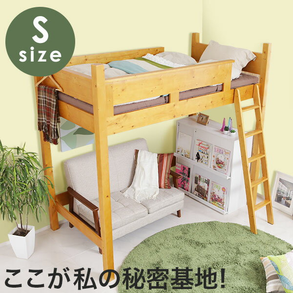 [クーポンで全品10%OFF! 10/19 20:00〜10/21 0:59] ロフトベッド 木製 ハイタイプ シングル 子供用 木製ベッド はしご 梯子 シンプル すのこ シングルベッド 低ホルムアルデヒド 子供ベッド 家具