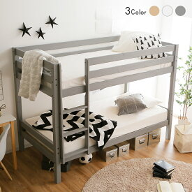 二段ベッド コンパクト 子供 ベッド 二段 おしゃれ すのこ かわいい 子供用 シングル 2段ベッド ロータイプ モダン はしご 木製 子供部屋 キッズ 無垢 シンプル ナチュラル ホワイト グレー 寮 二段ベッド 民泊 新生活