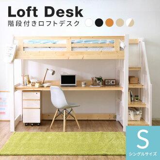 sumica  라쿠텐 일본: 시스템 침대 책상 로프트 침대 원목 책상 ...