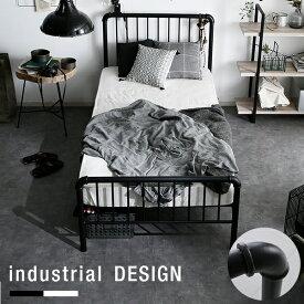 ベッドフレーム ベッド フレーム シングルベッド 配管ベッド 配管 パイプ管ベッド シングル パイプ管 パイプ インダストリアル 収納 キッズ 新生活 福袋