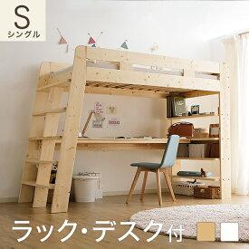 子供部屋 デスク付き システムベッド ロフトベッド 机付き 勉強机 学習机 子供 大人 ハイタイプ シングル 収納 すのこ 机 多機能 ベッド ロフト システム スノコ すのこベッド 収納付き はしご 梯子