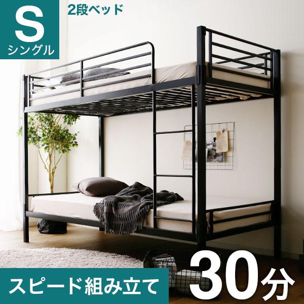 [クーポンで500円OFF 1/19 18:00〜1/22 0:59] スピード組立て! 2段ベッド 二段ベッド パイプ2段ベッド パイプ二段ベッド 子供 大人用 パイプベッド ベッド ベッドフレーム フレームのみ はしご 梯子 シングル ボルト無し