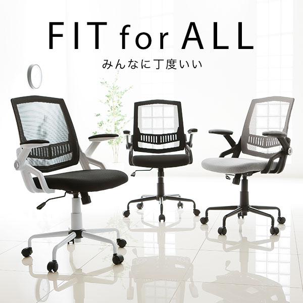 オフィスチェア 肘付き オフィス チェア メッシュ パソコンチェア オフィスチェアー デスクチェア アームレスト アーム可動式 アーム織りたたみ キャスター 椅子