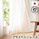 【レース単品】 カーテンレース レース プライバシーレース ミラーレース 国産 日本製 遮熱 保温 UVカット 洗濯可 洗…