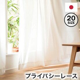 【レース単品】 カーテンレース レース プライバシーレース ミラーレース 国産 日本製 遮熱 保温 UVカット 洗濯可 洗える ウォッシャブル