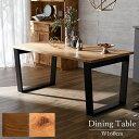 [クーポンで2000円OFF 7/21 12:00-7/22 0:59] ダイニングテーブル 160 160cm カフェ風 テーブル 家具 無垢 おしゃれ …