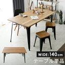 【送料無料】 ダイニングテーブル 140cm幅 ダイニング テーブル テーブル単品 木製 天然木 おしゃれ 食卓 食卓テーブ…