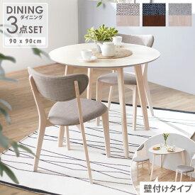 ダイニングテーブルセット ダイニングテーブル 2人 丸テーブル コンパクト 丸 北欧風 おしゃれ カフェ風 木製 2人掛け 3点セット 3点 二人 ダイニングセット ラウンドテーブル リビング ダイニング ワンルーム 新生活