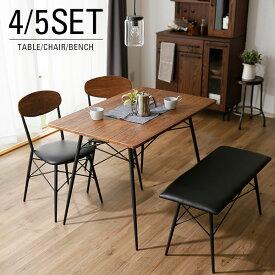 ダイニングテーブルセット ダイニングテーブル ベンチ 4人掛け おしゃれ ダイニング ベンチ カフェ風 コンパクト ベンチチェア ダイニングセット 4人 リビング シンプル テーブルセット ベンチセット 四人掛け