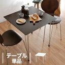 ダイニングテーブル テーブル ダイニング 単品 シンプル おしゃれ コンパクト 白 ホワイト スチール脚 小さめ 二人用 …