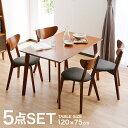 【送料無料】 ダイニングテーブル ダイニングテーブルセット 5点セット 4人掛け 突板 テーブル チェア 食卓 新生活