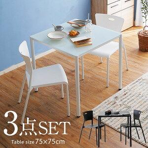 [クーポンで5%OFF! 9/20 0:00-9/23 9:59] ダイニングテーブルセット ダイニングテーブル 2人 2人用 二人掛け 2人掛け ガラス ガラステーブル 白 一人暮らし おしゃれ 3点セット チェア 食卓テーブル