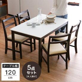 ダイニングテーブル 5点セット ダイニングセット 木製チェアー(イス、椅子) 木製テーブル dining セット 4人掛け シンプル 家具