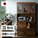 食器棚 カップボード キッチンボード 完成品 一人暮らし カウンター 100 国産 キッチン収納棚 日本製 キッチン 収納 カフェ風 おしゃれ キッチン 棚 ラック 引き出し 木製 レンジ台 アンティーク調 スライド 家具