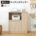 キッチンカウンター 食器棚 一人暮らし レンジ台 キッチン収納 ロータイプ 一人暮らし スライド おしゃれ 収納 引き出…
