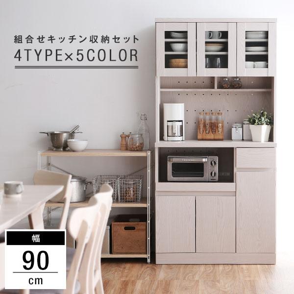 食器棚 90cm 幅90 レンジ台 キッチン 収納 キッチンキャビネット キッチンボード チェスト キッチンラック 収納棚 新生活