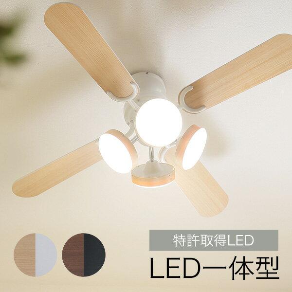 【LED一体型】 シーリングファン オシャレ シーリング シーリングファンライト リモコン リモコン付 照明 ファン LED 天井照明 照明器具 省エネ おしゃれ リビング 子供部屋 シンプル ナチュラル 送料無料 新生活