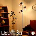 【送料無料】 スタンドライトフロアスタンドライト 照明 間接照明 おしゃれ フロアライト ルームライト スポットライト スタンド スタンド照明 LED LED電...