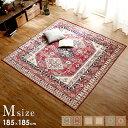 ペルシャ絨毯風 ラグ ペルシャ風 絨毯 ラグマット ペルシャ柄 ウィルトン織り ウィルトン織ラグ ホットカーペット対応…