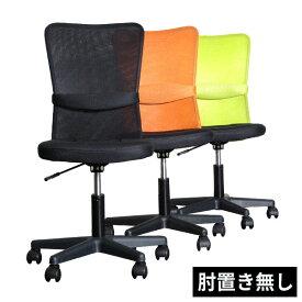 [ポイント5倍! 1/24 20:00-1/28 1:59] オフィスチェア オフィスチェアー パソコンチェアー パソコンチェア パーソナルチェアー メッシュ イス いす 椅子 ミドルバック メッシュチェア chair シンプル 肘無し デスクチェアー 新生活