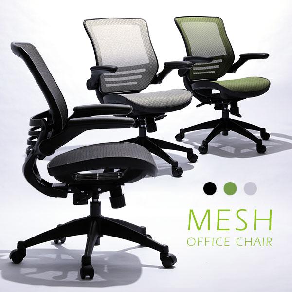 [クーポンで500円OFF 1/19 18:00〜1/22 0:59] オフィスチェア チェア チェアー メッシュ オフィスチェアー おしゃれ アームレスト 可動 コンパクト パソコンチェア ワークチェア デスクチェア 椅子 いす イス ロッキングチェア PCチェア