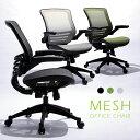 オフィスチェア チェア チェアー メッシュ オフィスチェアー おしゃれ アームレスト 可動 コンパクト パソコンチェア …