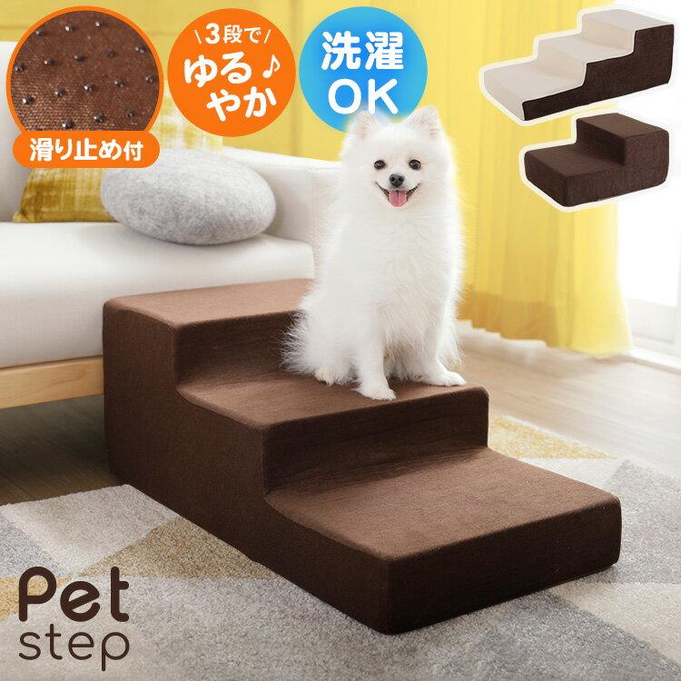 ペット 階段 ドッグステップ ペットステップ 幅40cm 犬用ステップ 犬用ステップ階段 段差 2段 3段 シニア 老犬 クッション 高反発ウレタン ウォッシャブル シンプル 介護 オシャレ おしゃれ インテリア