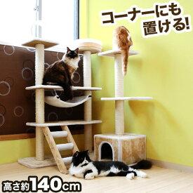 キャットタワー 据え置き おしゃれ 省スペース マンション 猫タワー リビング 変形対応 コーナー対応 ワイド 大型 猫用 ねこ用 猫タワー ネコタワー