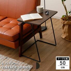サイドテーブル テーブル 長方形 幅50cm ヴィンテージ風 突板 シンプル サブテーブル 木製 鉄脚 スチール 四角 ソファ 座椅子に 新生活 在宅勤務 テレワーク 在宅ワーク リモートワーク 福袋