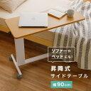 テーブル サイドテーブル ベッドサイド 昇降式 伸縮式 高さ調節 ベッド横 ベッドテーブル 補助台 キャスター付き ガス圧昇降 アイロン台 看病