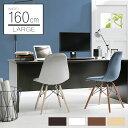 オフィスデスク 幅160cm 奥行80cm 木製 つくえ 机 パソコンデスク パソコン机 平机 学習机 事務机 PC机 SOHO家具 ワイ…