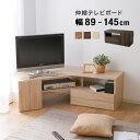 テレビ台 テレビボード ローボード 伸縮 収納 おしゃれ 一人暮らし コーナー 伸縮式 多い コンパクト 木製 ロー 引き…