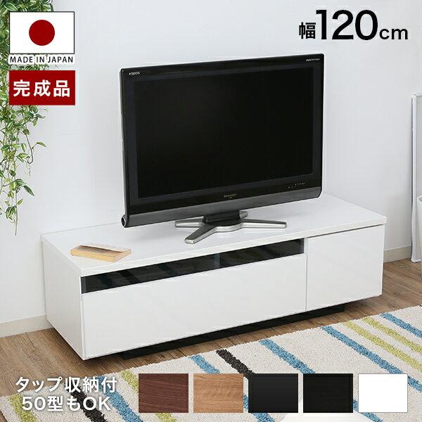 テレビ台 完成品 木製 120cm 国産 日本製 テレビボード ローボード 幅120 テレビラック TVボード おしゃれ