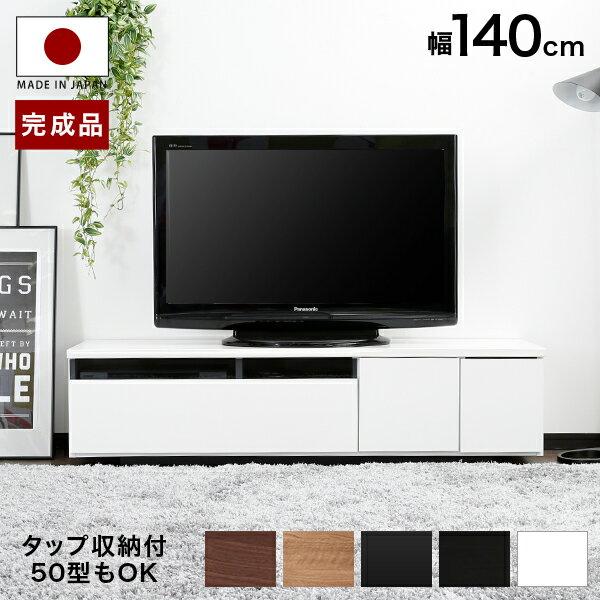 テレビ台 完成品 日本製 140 リビング収納 ローボード テレビボード テレビラック 国産 TV台 TVボード AVボード TVラック AVラック シンプル