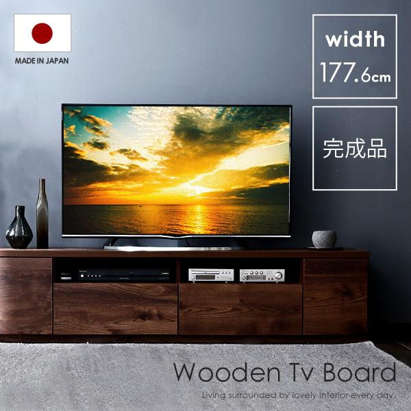 【日本製 ・完成品】 テレビ台 テレビボード TV台 TVボード TVラック AVボード 幅177.6cm 国産 日本製 完成品 収納 国産 新生活