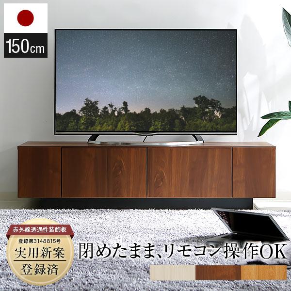 【 閉じたままでリモコン操作OK 】テレビ台 150cm 国産 完成品 テレビボード テレビラック 収納 TV台 TVボード AVボード 日本製 新生活