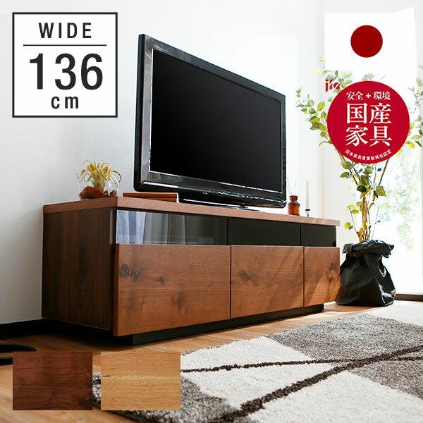 テレビ台 136cm 完成品 ローボード テレビボード テレビ台 幅136 テレビラック 収納 TV台 TVボード AVボード 天然木突板 節あり 国産 日本製