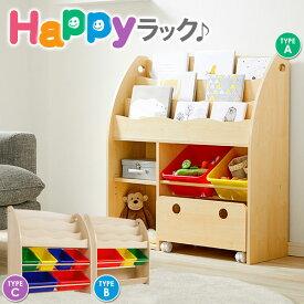 絵本棚 おもちゃ 収納 ラック 絵本 おしゃれ スリム 大容量 おもちゃ箱 ボックス ラック 女の子 男の子 棚 子供 キッズ おもちゃ収納 オモチャ収納 絵本 本棚 キャスター 引き出し 片付け 玩具 木製