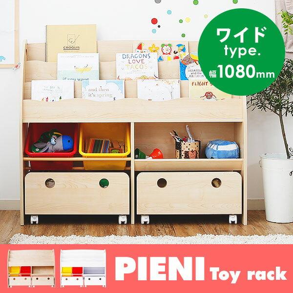 【幅:1080mm】 おもちゃ箱 おもちゃ収納 絵本棚 本棚 オモチャ箱 オモチャ収納 おもちゃラック おもちゃBOX 棚 収納BOX おかたづけ上手 おかたづけラック キッズ 新生活