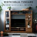 テレビ台 幅180cm テレビボード TV台 壁面収納 壁面 収納 棚 可動棚 TVボード AVボード テレビラック ラック TVラック…